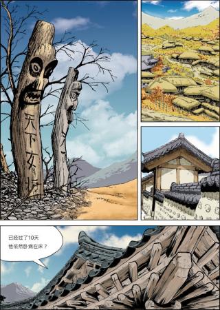 【免費漫畫App】大韩民国 安重根02-APP點子