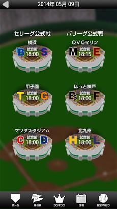 プロ野球TV 野球ニュース、試合速報(巨人阪神等) 配信中のおすすめ画像4