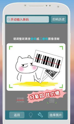 肥猫二维码扫描器,条形码条码扫描器-比价购物清单