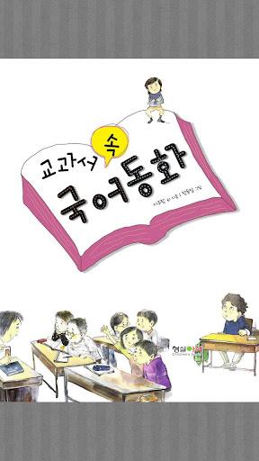 免費下載書籍APP|교과서 속 국어동화 app開箱文|APP開箱王