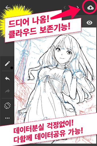 MangaName / 만화.코믹작성 무료페인트 어플