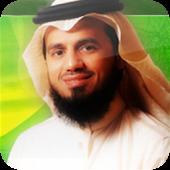 القرآن الكريم - الشاطري