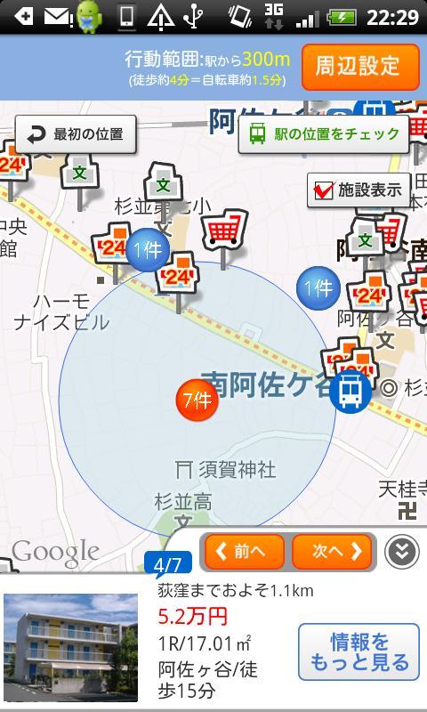 お部屋探しはCHINTAI - 賃貸・不動産情報の検索アプリ- screenshot