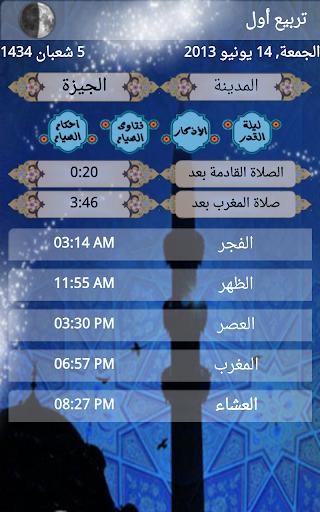 Ramadan Calendar 2015-1436