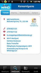 WIND Stores - screenshot thumbnail