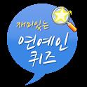 한국 연예인 퀴즈 - 이 연예인 누군지 알아? icon