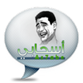 As7abe-اسحابي