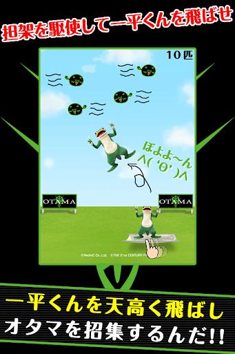 玩免費體育競技APP|下載一平くんオタマ大作戦〜集めて増やしてオタマ軍〜 app不用錢|硬是要APP