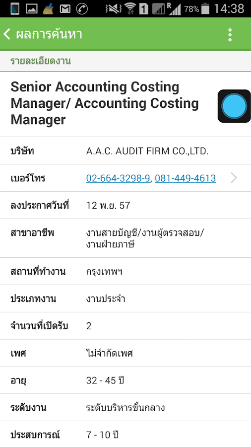 M2Fjob- screenshot