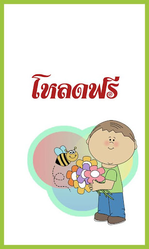 【免費媒體與影片App】เพลงเด็ก เพลงการ์ตูนไทย-APP點子
