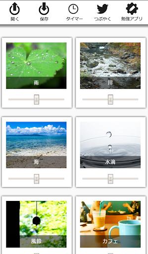 勉強集中の音 音楽アプリ SYU-ON