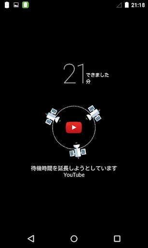 無料工具AppのDORADOバッテリマスタ セーバ 記事Game
