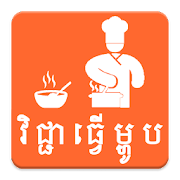 Khmer Cooking Recipe