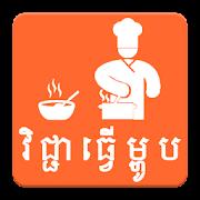 Khmer Cooking Recipe
