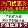 麦当劳 和其他的中国餐厅/快餐 绿色环保 手机优惠券 大全王 icon