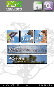 HK Birds screenshot 3
