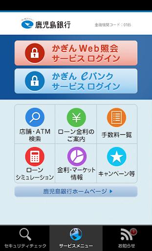 玩免費財經APP|下載鹿児島銀行 app不用錢|硬是要APP