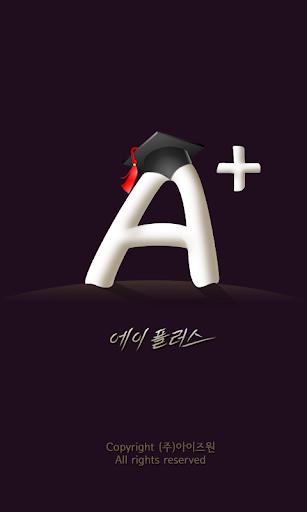 免費下載通訊APP|A플러스 태권도용 app開箱文|APP開箱王