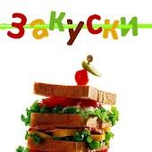 Закуски - кулинарные рецепты