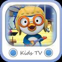 키즈TV-뽀로로,타요,뿡뿡이,코코몽 등 icon