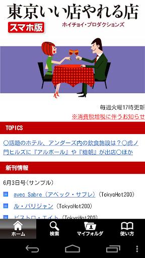 免費下載生活APP|東京いい店やれる店 app開箱文|APP開箱王