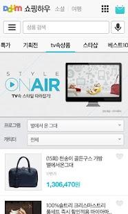 玩免費購物APP|下載최저가 쇼핑 - 다음 쇼핑하우 app不用錢|硬是要APP