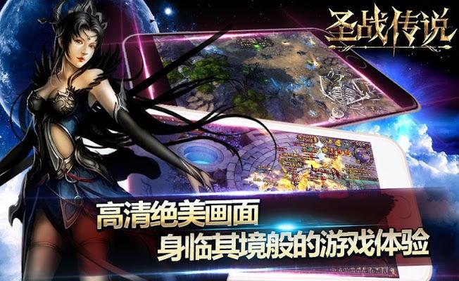 圣战传说 - screenshot