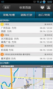 广州地铁 Guangzhou Metro- screenshot thumbnail