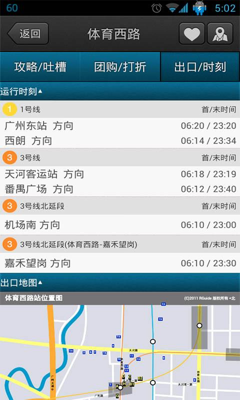 广州地铁 Guangzhou Metro- screenshot