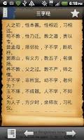 Screenshot of 三字经、百家姓、千字文