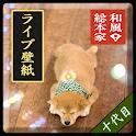 和風総本家/十代目豆助(冒険04)ライブ壁紙 logo