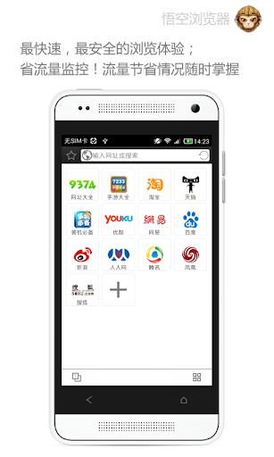 悟空浏览器 上网超爽的手机浏览器