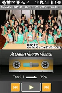 SKE48のオールナイトニッポンモバイル第3回- screenshot thumbnail