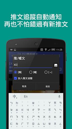 JPTT - 行動裝置也能輕鬆瀏覽PTT! Appar (APK) gratis nedladdning för Android/PC/Windows screenshot