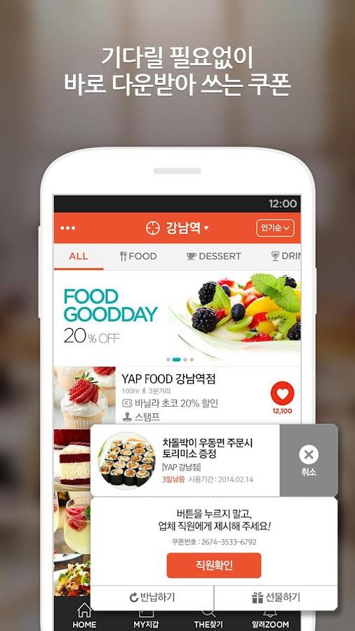 YAP(얍)- 쿠폰,적립,결제에 블루리본 맛집을 더하다 - screenshot