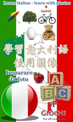 學習意大利語