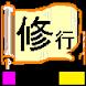 修行シリーズ 准看への道 (基礎医学)