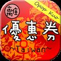台灣離線美食優惠券!(麥當勞、肯德基、漢堡王、星巴克) icon