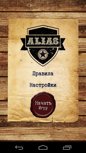 Alias для вечеринок