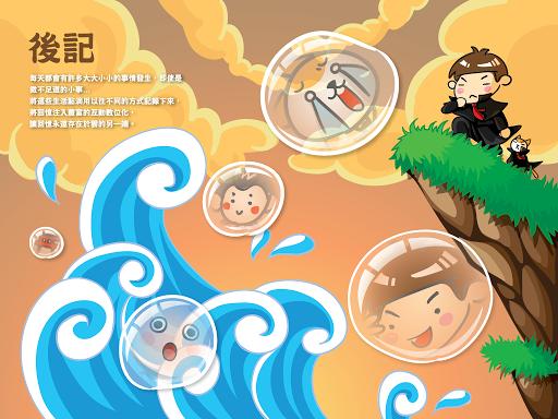 【免費書籍App】吉姆哥遊日本-OurApp互動日記手札-APP點子
