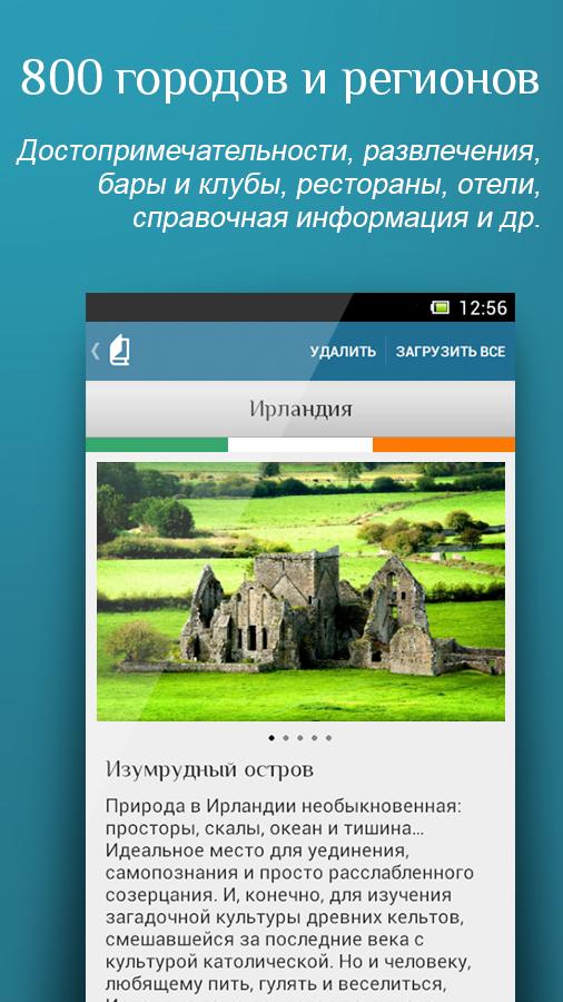 Оффлайн игры на Android  Play Market