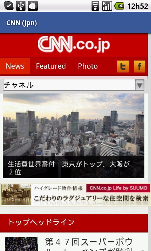 Japan News 4 All Pro - screenshot
