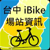台中iBike場站資訊-景點美食+ (TCiBike)