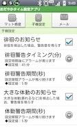 Screenshot of おだやかタイム 設定アプリ