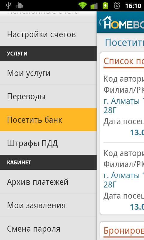 www.homebank.kz онлайн кредит