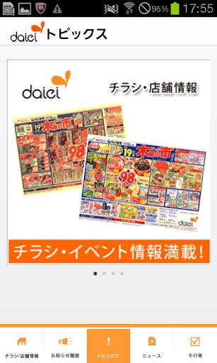ダイエー公式アプリ(チラシ レシピ ネットスーパーなど)
