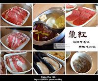 鼎紅鴛鴦火鍋