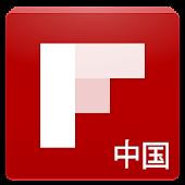 Flipboard:专属您的社交新闻杂志