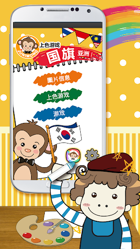 上色游戏 - 旗 ASIA1