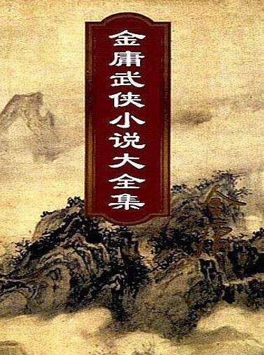 金庸武侠小说(简繁)